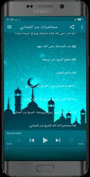 محاضرات بدر المشاري بدون نت screenshot 6