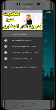 محاضرات بدر المشاري بدون نت screenshot 8