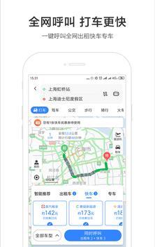百度地图 screenshot 5