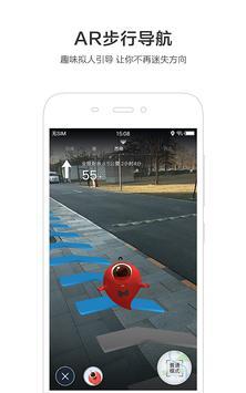 百度地图 screenshot 3