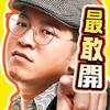 寶島娛樂城 图标