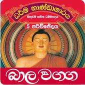 Dhammapada Sinhala,Bāla-5 icon