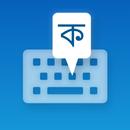 Bangla Keyboard APK
