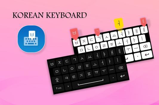 Korean Keyboard 海报