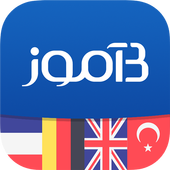 B-amooz | آموزش زبان v7.1 (Unlocked) (All Versions)