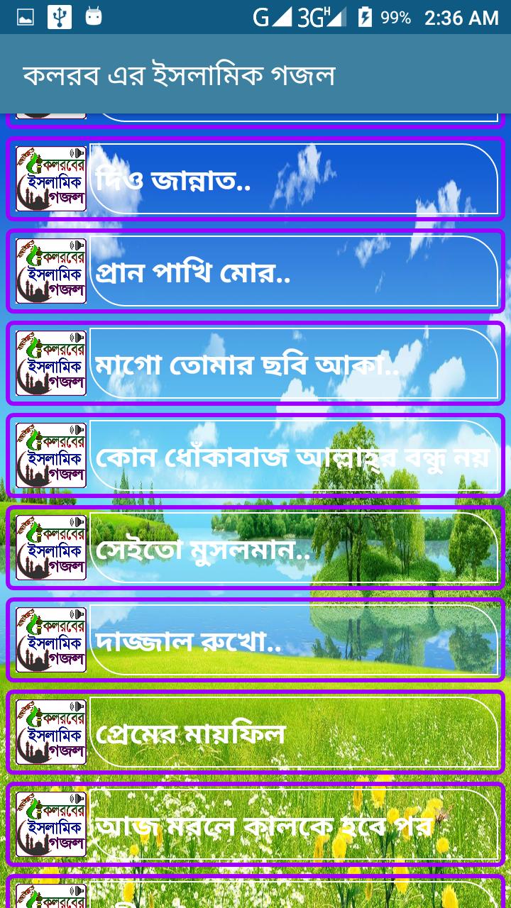 গজল 2019 ডাউনলোড
