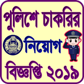 পুলিশে চাকরির নিয়োগ বিজ্ঞপ্তি icon