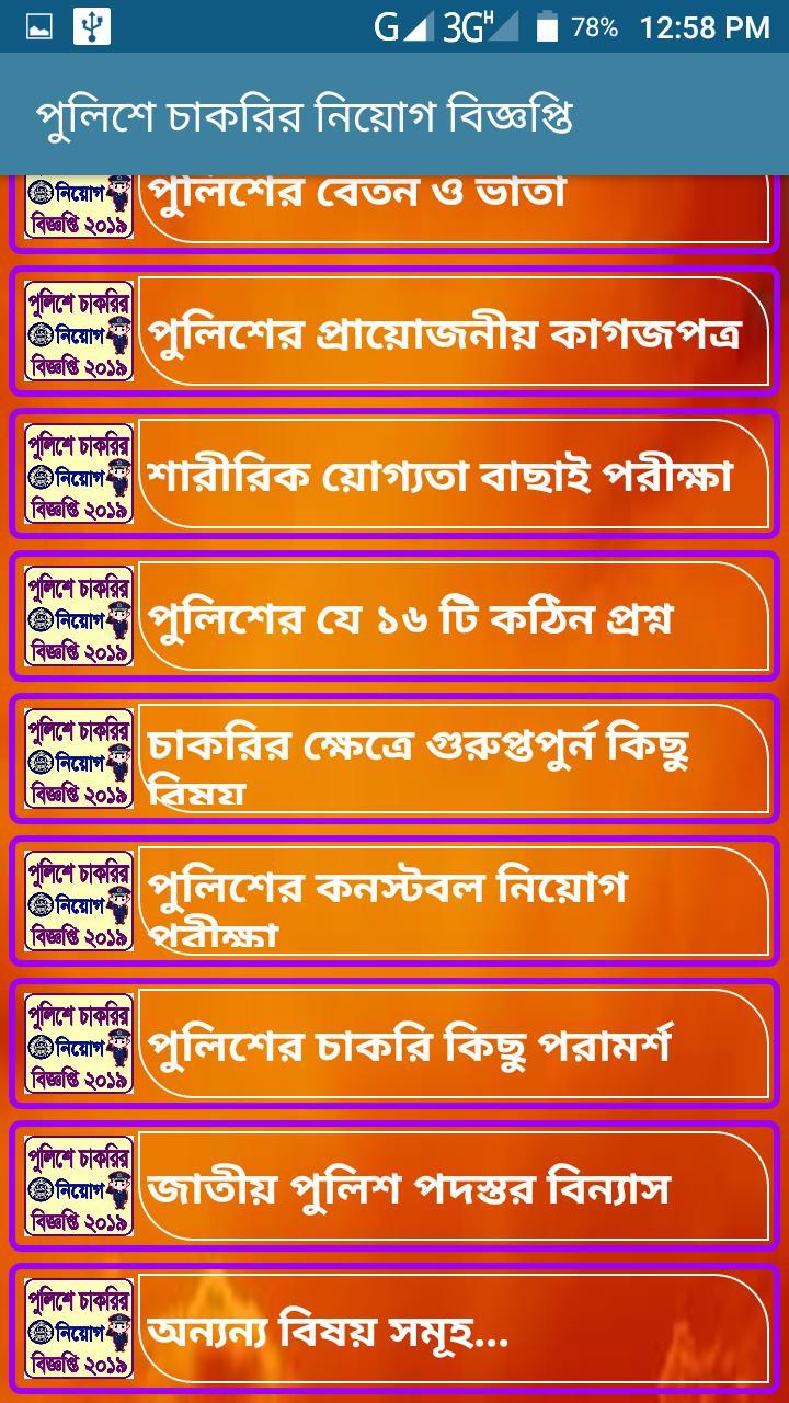 পুলিশে চাকরির নিয়োগ বিজ্ঞপ্তি poster