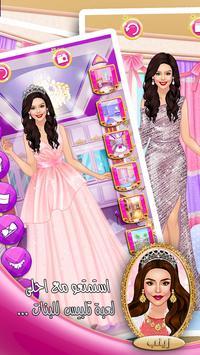 لعبة بنات مكياج - صالون تلبيس الاميرات تصوير الشاشة 13