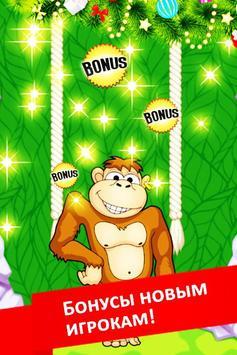 Monkey Lucky poster