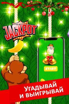 Monkey Lucky screenshot 1