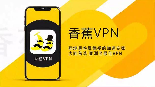 香蕉VPN— 最快最稳的VPN  亚洲线路优化 永远连接的加速专家 تصوير الشاشة 4