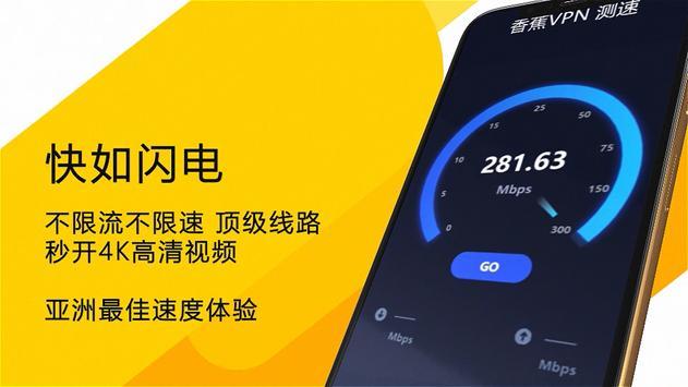 香蕉VPN— 最快最稳的VPN  亚洲线路优化 永远连接的加速专家 تصوير الشاشة 5