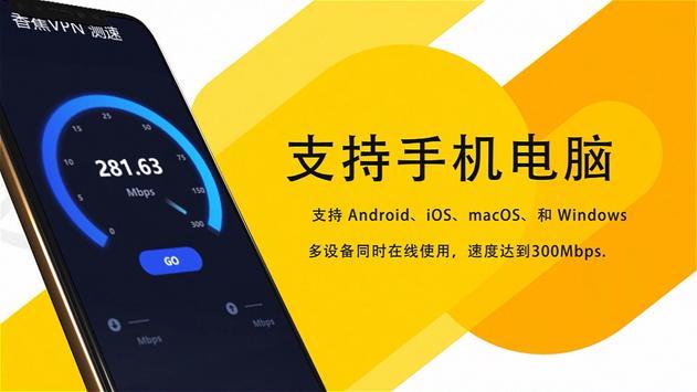 香蕉VPN— 最快最稳的VPN  亚洲线路优化 永远连接的加速专家 تصوير الشاشة 7