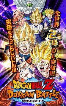 dbz dokkan battle jp apk 4.2.2