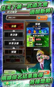 DRAGON BALL Z -七龍珠爆裂激戰- 截圖 9