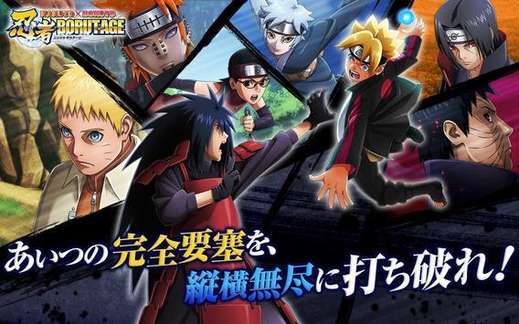 NARUTO X BORUTO 忍者BORUTAGE captura de pantalla 5
