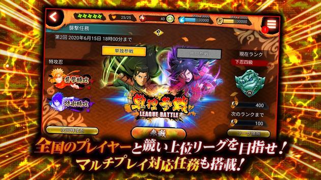 NARUTO X BORUTO 忍者BORUTAGE screenshot 9