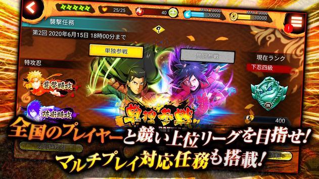 NARUTO X BORUTO 忍者BORUTAGE スクリーンショット 15