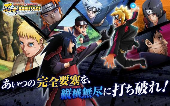 NARUTO X BORUTO 忍者BORUTAGE screenshot 10