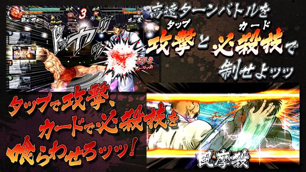 グラップラー刃牙 Ultimate Championship screenshot 10