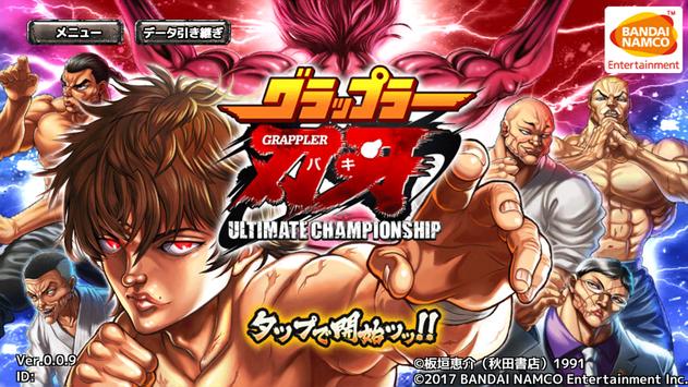 グラップラー刃牙 Ultimate Championship screenshot 1