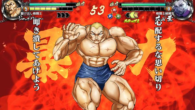 グラップラー刃牙 Ultimate Championship screenshot 3