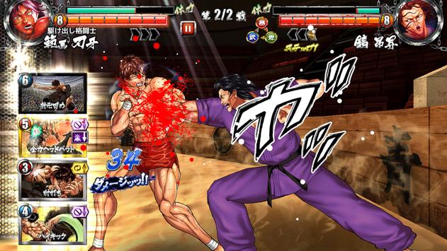 グラップラー刃牙 Ultimate Championship screenshot 7