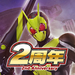 Download 仮面ライダー シティウォーズ 3.1.1 Apk for Android