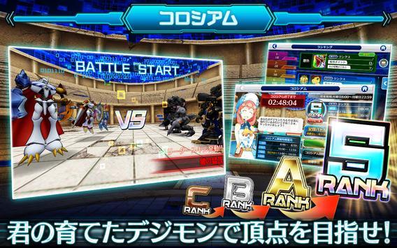 デジモンリンクス screenshot 19