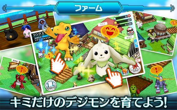 デジモンリンクス screenshot 10