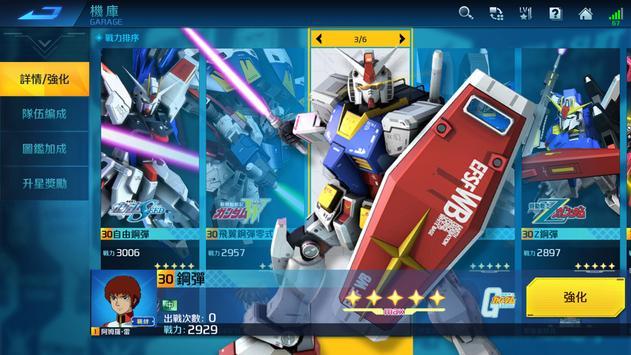 鋼彈 爭鋒對決 screenshot 23