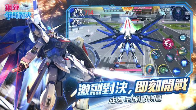 鋼彈 爭鋒對決 screenshot 1