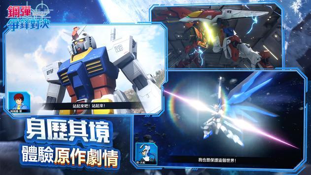 鋼彈 爭鋒對決 screenshot 4