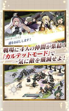 グランクレスト戦記 戦乱の四重奏 screenshot 8