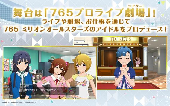 アイドルマスター ミリオンライブ! シアターデイズ screenshot 16