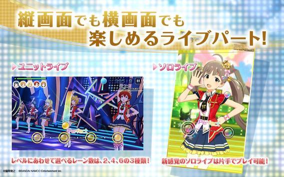 アイドルマスター ミリオンライブ! シアターデイズ screenshot 1