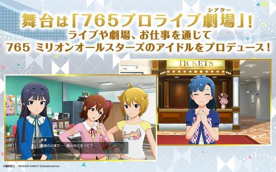 アイドルマスター ミリオンライブ! シアターデイズ screenshot 2