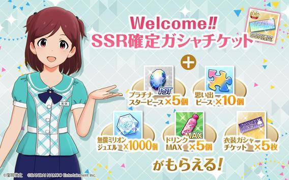 アイドルマスター ミリオンライブ! シアターデイズ screenshot 4