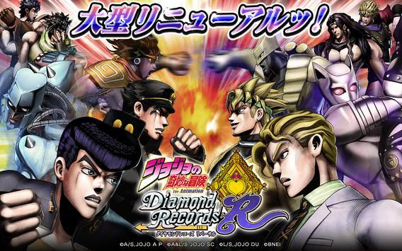 ジョジョの奇妙な冒険 ダイヤモンドレコーズ Reversal スクリーンショット 6