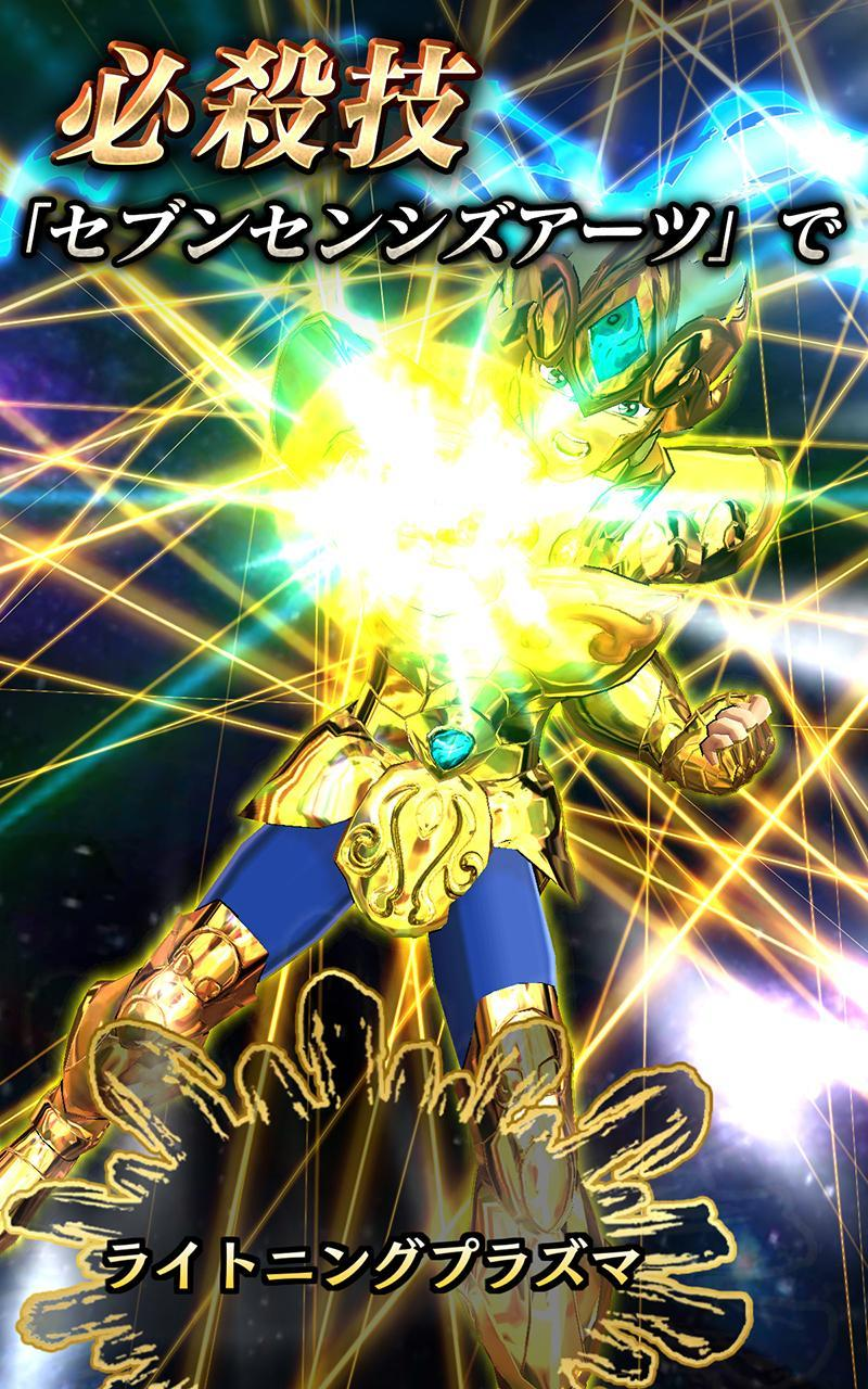 Sss 星矢 最強 闘士 聖