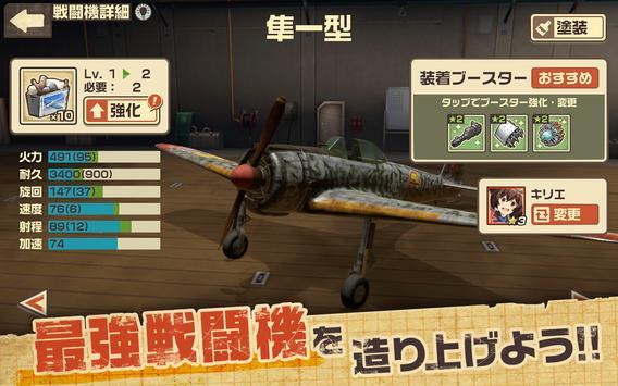 荒野のコトブキ飛行隊  大空のテイクオフガールズ! captura de pantalla 8