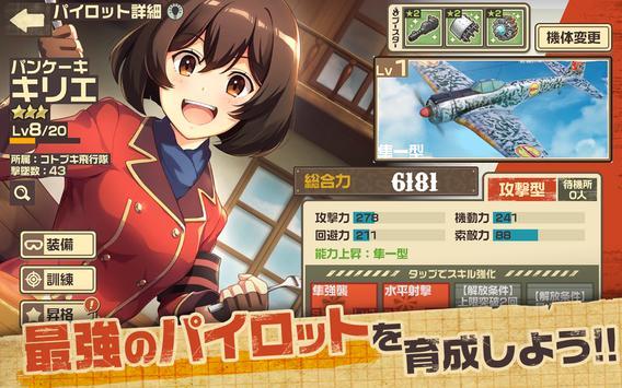 荒野のコトブキ飛行隊  大空のテイクオフガールズ! captura de pantalla 13