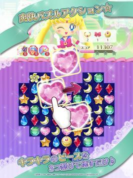美少女戦士セーラームーン セーラームーンドロップス screenshot 13