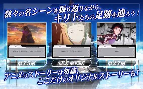 ソードアート・オンライン メモリー・デフラグ スクリーンショット 3
