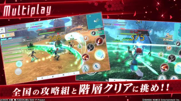 ソードアート・オンライン インテグラル・ファクター(SAOIF)MMORPG スクリーンショット 5