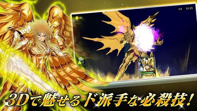 聖闘士星矢 ゾディアック ブレイブ スクリーンショット 3
