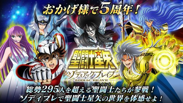 聖闘士星矢 ゾディアック ブレイブ スクリーンショット 8