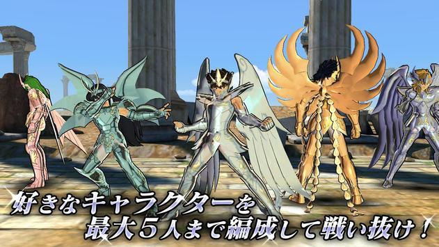 聖闘士星矢 ゾディアック ブレイブ スクリーンショット 1