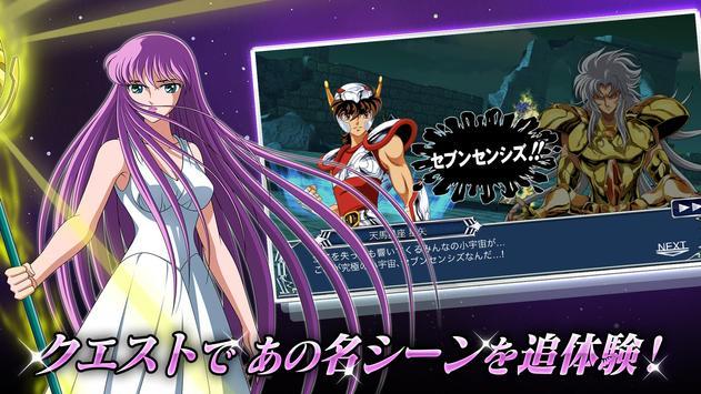 聖闘士星矢 ゾディアック ブレイブ スクリーンショット 12